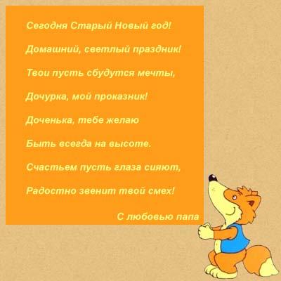 bg_pozdr_13012013
