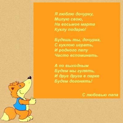 bg_pozdr_08032013