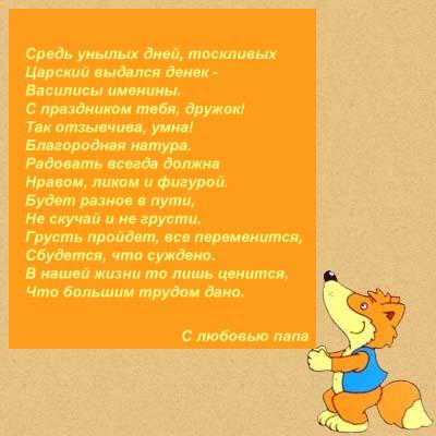 bg_pozdr_21012015