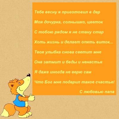 bg_pozdr_08032015