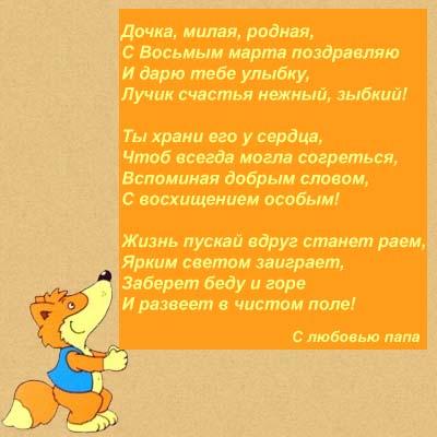 bg_pozdr_08032016