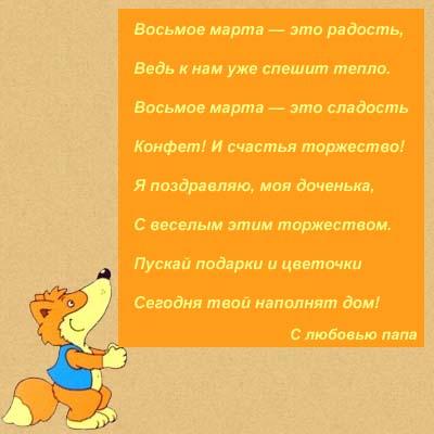 bg_pozdr_08032017